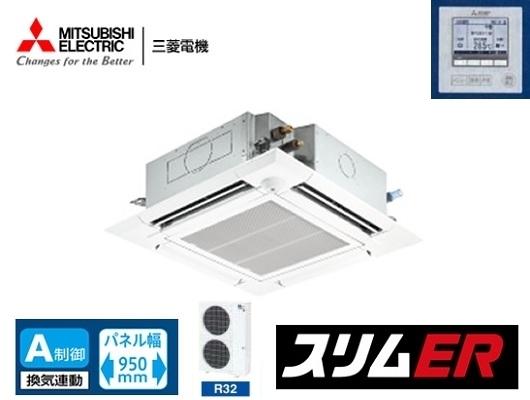 三菱 4方向天井カセット形 PLZ-ERMP140ER