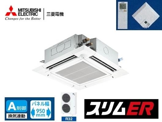 三菱 4方向天井カセット形 PLZ-ERMP160ELER