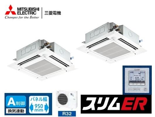 三菱 4方向天井カセット形 PLZX-ERMP80SER