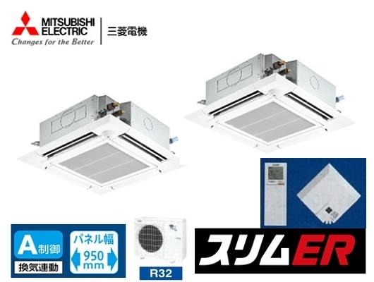 三菱 4方向天井カセット形 PLZX-ERMP80ELER