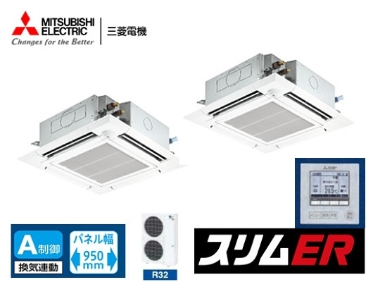 三菱 4方向天井カセット形 PLZX-ERMP112ER