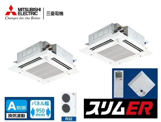 三菱 4方向天井カセット形 PLZX-ERMP112ELER
