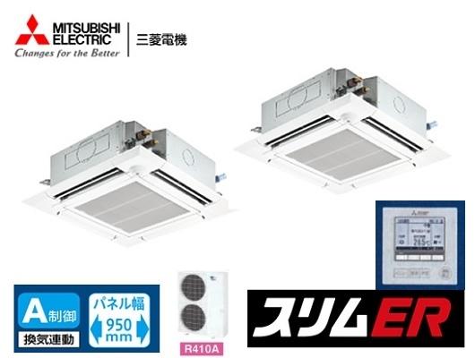 三菱 4方向天井カセット形 PLZX-ERP224EER