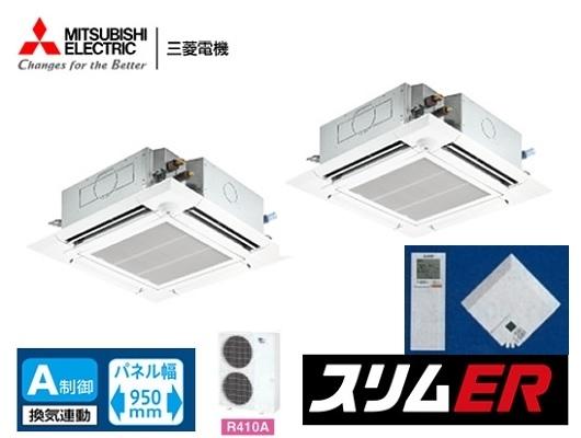 三菱 4方向天井カセット形 PLZX-ERP224ELER