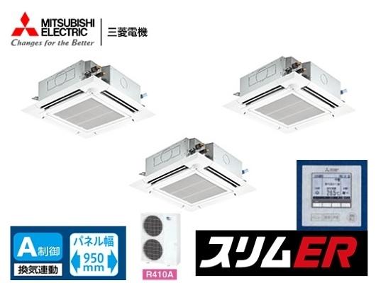 三菱 4方向天井カセット形 PLZT-ERP224EER