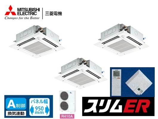三菱 4方向天井カセット形 PLZT-ERP224ELER