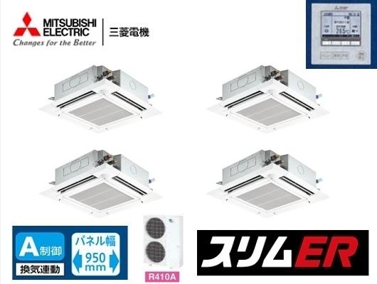 三菱 4方向天井カセット形 PLZD-ERP224ER