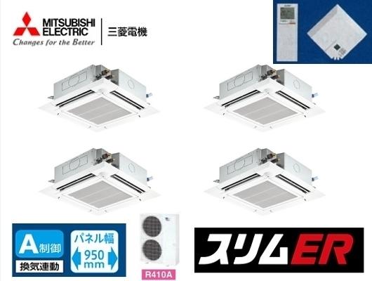 三菱 4方向天井カセット形 PLZD-ERP224ELER