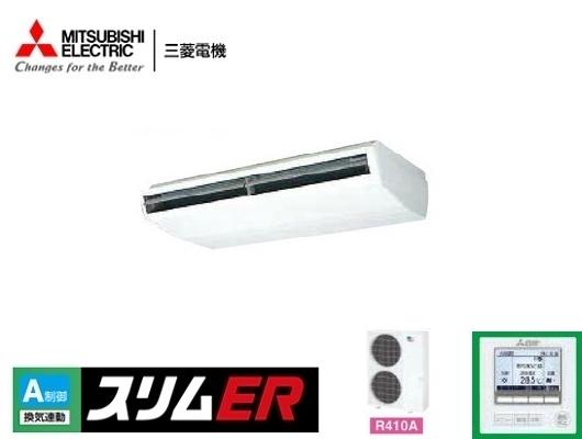三菱 天吊形 PCZ-ERP280BR