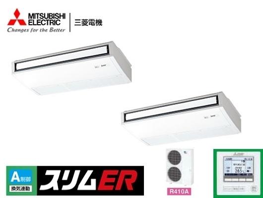 三菱 天吊形 PCZX-ERP280KR