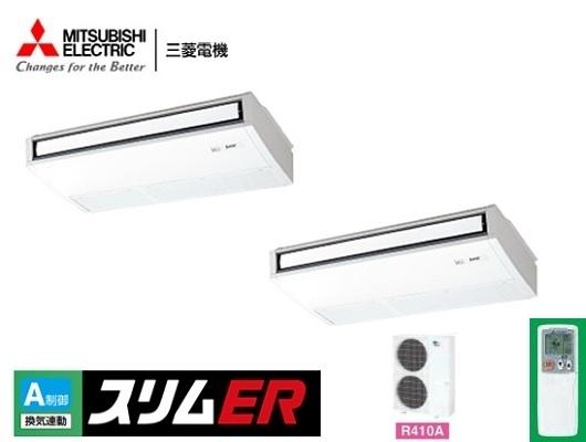 三菱 天吊形 PCZX-ERP280KLR