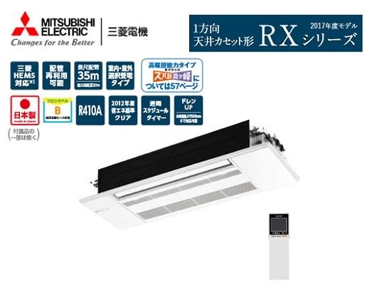 三菱 家庭用室内機 MLZ-RX4017AS-IN