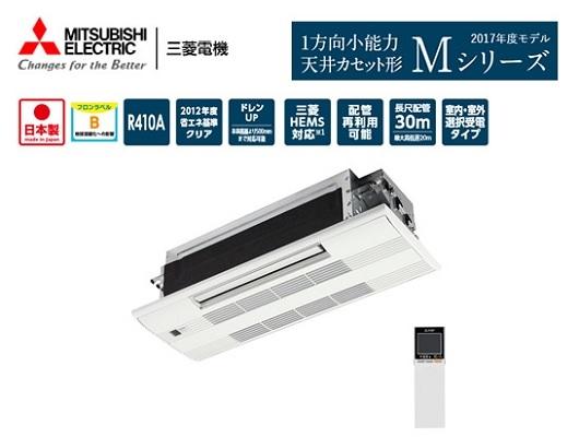 三菱 家庭用室内機 MLZ-M2517AS-IN