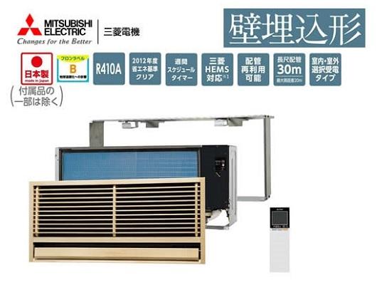 三菱 家庭用室内機 MTZ-2217AS-IN