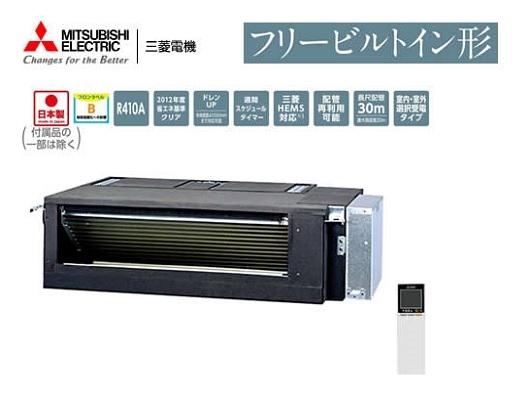 三菱 家庭用室内機 MBZ-4017AS-IN