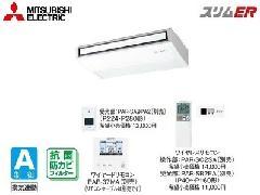 三菱 PCZ-ERMP56KK