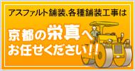 アスファルト舗装 京都