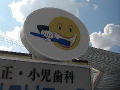 歯科医看板