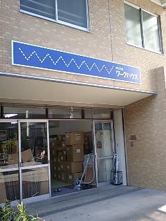 店頭サイン 東京都墨田区