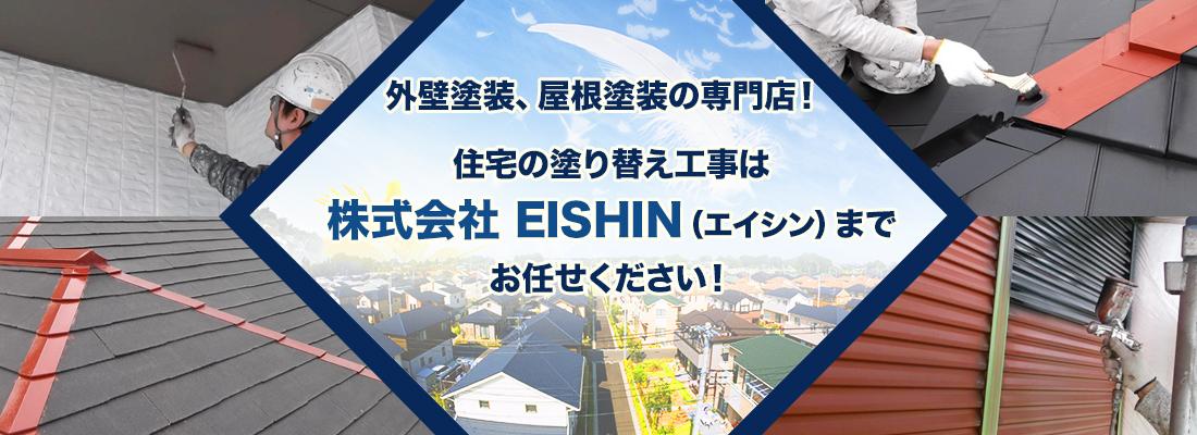 外壁塗装、屋根塗装の専門店!住宅の塗替え工事は株式会社EISHINまでお任せください。