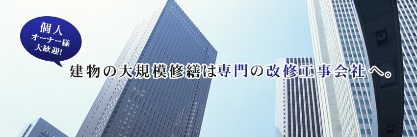 個人 オーナー様 大歓迎! 建物の大規模修繕は専門の改修工事会社へ。