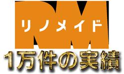 富山 リフォーム リノメイド
