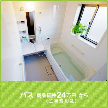 浴室(バス)