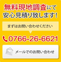 無料現地調査にて安心見積もり致します!まずはお問い合わせ下さい TEL:0766-26-6621 メールでのお問い合わせ