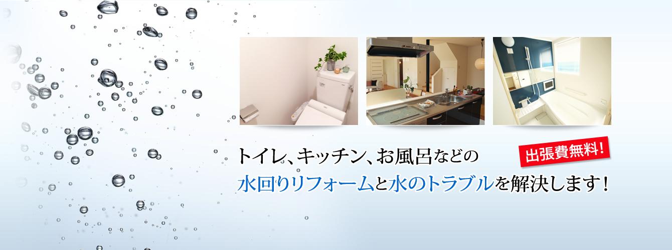 出張費無料!トイレ、キッチン、お風呂などの水回りリフォームと水のトラブルを解決します!