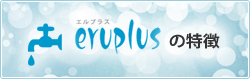 eruplusの特徴