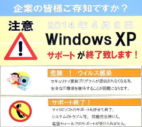Windows XPのサポートが終了致します!
