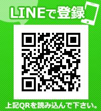 LINEで登録