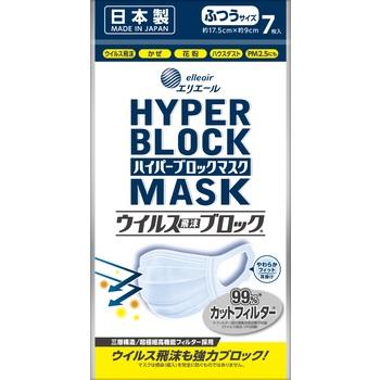 エリエール ハイパーブロックマスク ウイルス飛沫ブロック ふつうサイズ 7枚入