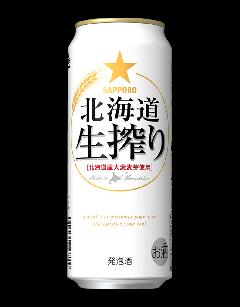 サッポロ 北海道生搾り 500ml 1ケース