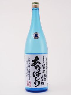 羽田酒造 純米生原酒 あらばしり無濾過直詰 1.8L
