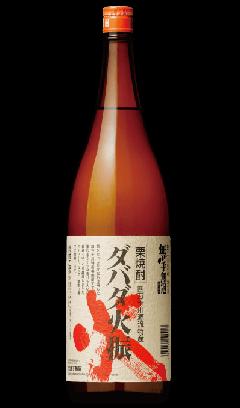 ダバダ火振り 栗 1.8L