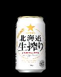 サッポロ 北海道生搾り 350ml 1ケース
