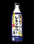 サッポロ 濃いめのレモンサワーの素 25度 500ml瓶