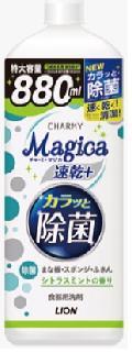 ライオン チャーミーマジカ+速乾(プラス)カラっと除菌 詰替880ml