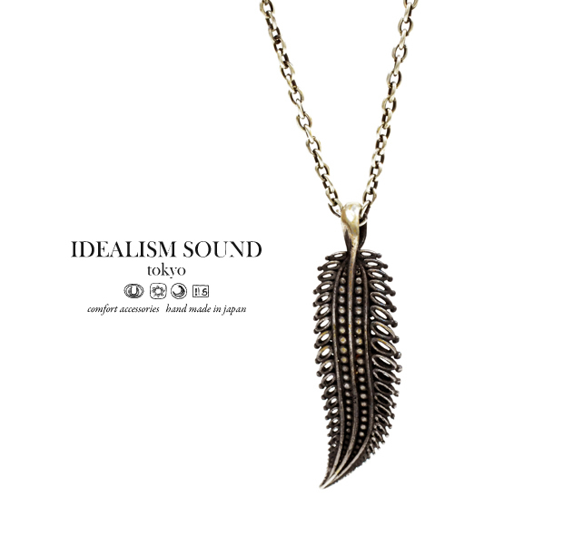 idealism sound No.13054