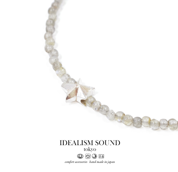 idealism sound No.14044