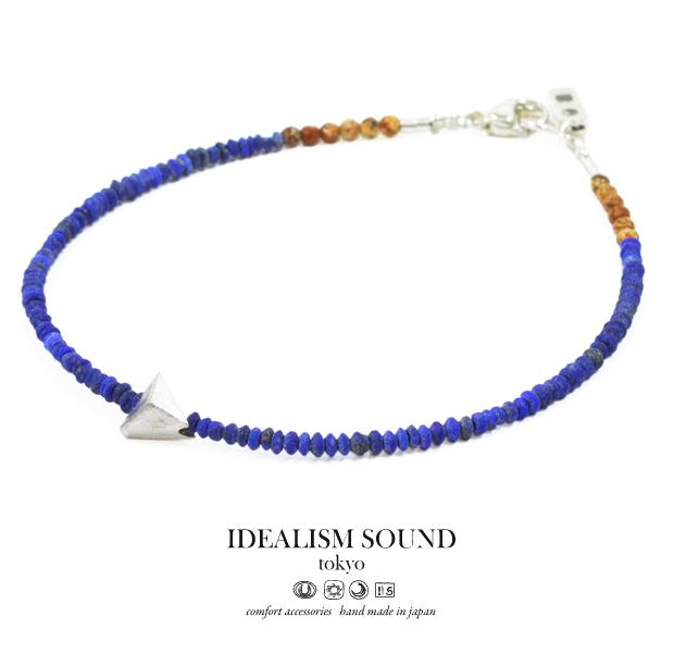 idealism sound No.14026