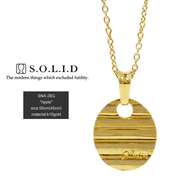 S.O.L.I.D SNA-28G ripple