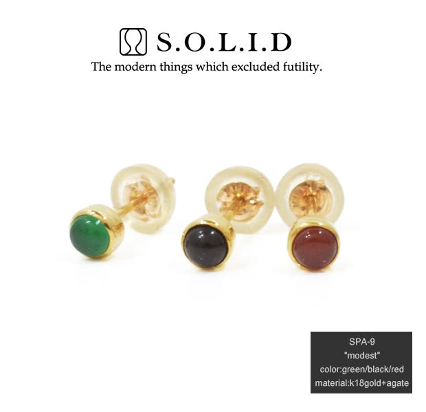 S.O.L.I.D SPA-9 modest