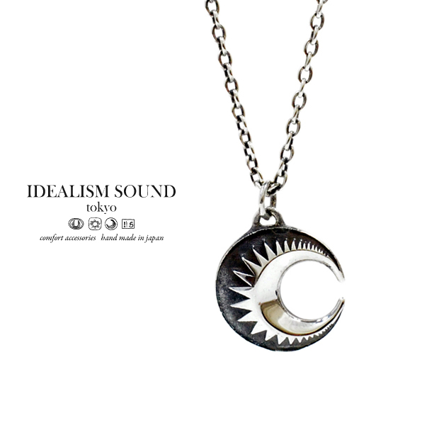 idealism sound No.11107