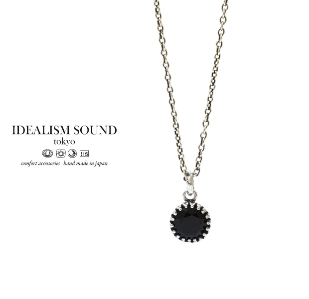 idealism sound No.12010