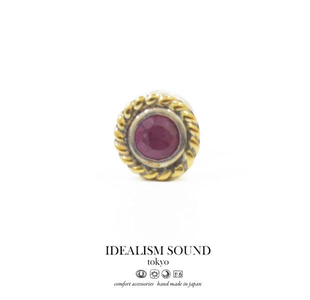 idealism sound No.12039 Ruby