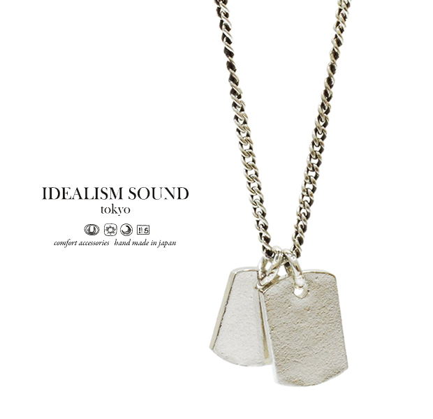 idealism sound No.14070