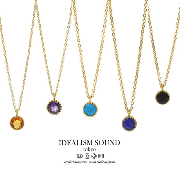 idealism sound No.12064