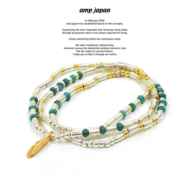 amp japan 15AH-436 Silver Beads & Turquoise With Small Feather